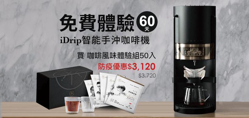 [活動三小]免費體驗咖啡機60天