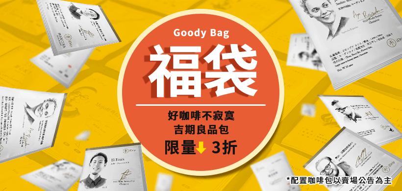 [活動三小]福袋即期良品包202106