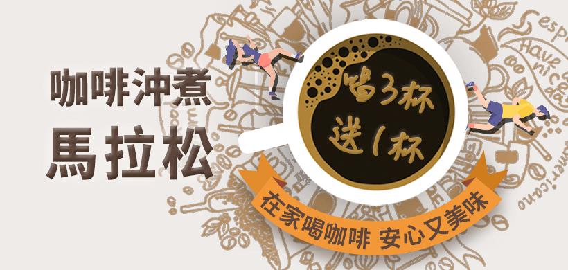 [活動三小]咖啡沖煮馬拉松
