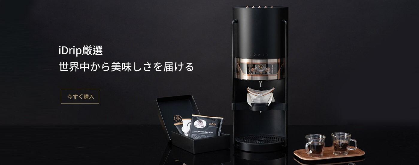 [日app首頁大BN]完美重現世界咖啡冠軍手藝
