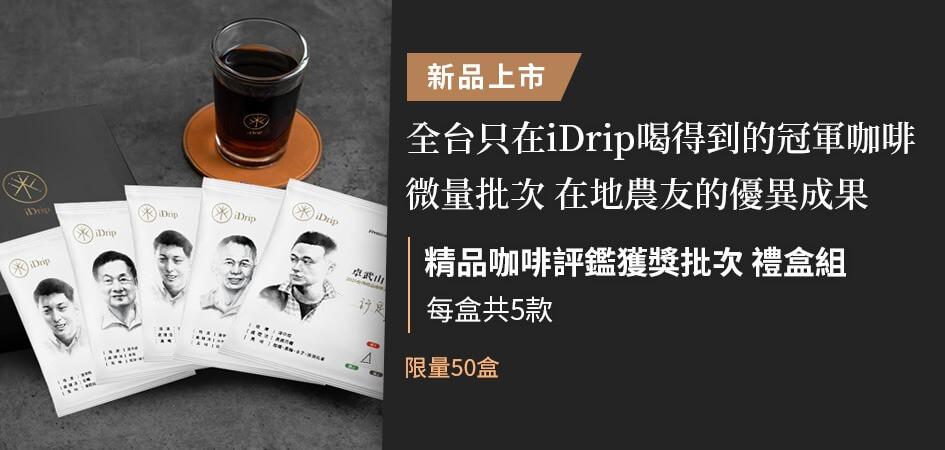 [活動三小]新咖啡風味-精品咖啡評鑑